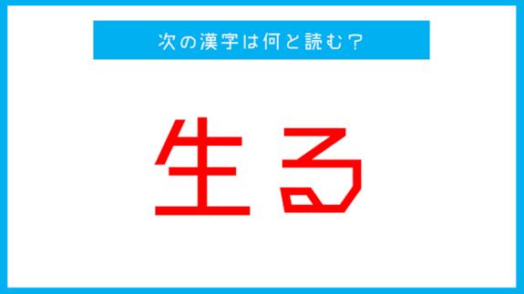 【漢検2級レベル】「生る」←この漢字、何と読む?