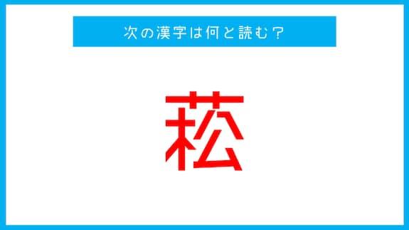 【漢検準1級レベル】「菘」この漢字の読み方は?