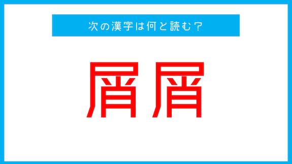 【漢検準1級】「屑屑」←この漢字は何と読む?