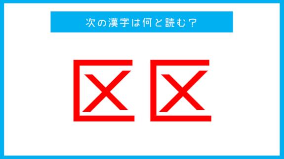 【漢検2級レベル】「区区」←この漢字、何と読む?