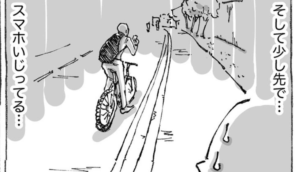 歩いていると、不審な動きをする自転車の男性を発見! まさか狙われている?と思いきや…