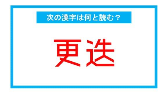【読み間違いの多い漢字】「更迭」←この漢字、何と読む?(第156問)