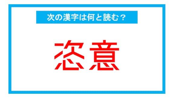 【漢検2級レベル】「恣意」←この漢字、何と読む?(第157問)
