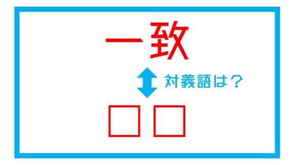 【漢字対義語クイズ】「一致」←この言葉の対義語は?(第129問)