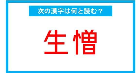 【漢検2級レベル】「生憎」←この漢字、何と読む?(第193問)