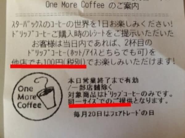 2杯目のドリップコーヒーを100円で飲めるスターバックスのサービス