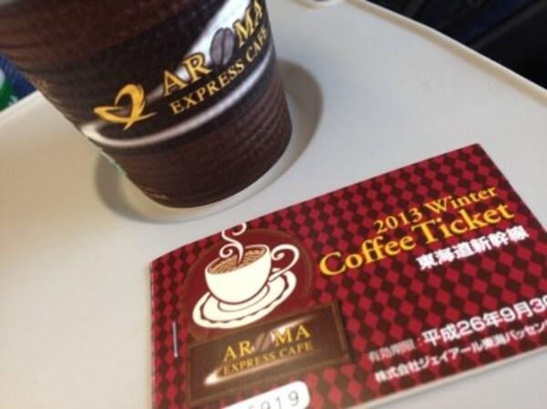 新幹線のコーヒーチケットは1杯50円も割引になる