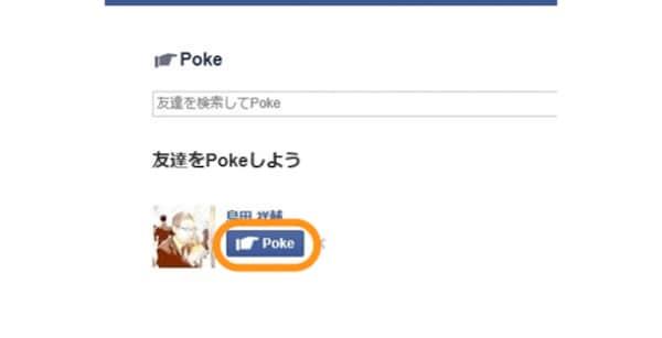 Poke と は facebook FacebookのPokeとは!ゆる~い役割とその使い方