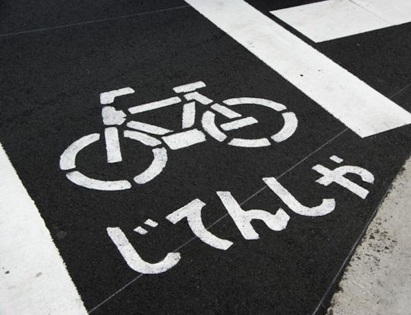 自転車の路面標示