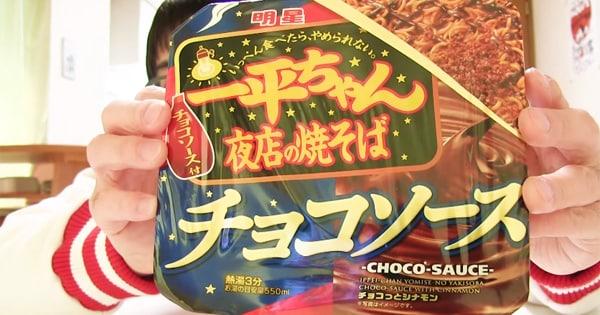 一平ちゃんチョコソース