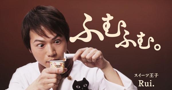 スイーツ王子Rui.