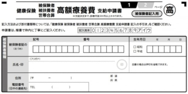 高額療養費の支給申請書