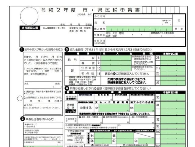 市県民税申告書(大和市HPより)