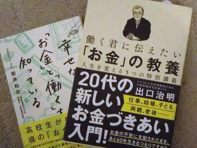 みのてっくさんが過去に読んで感動したという、お金に関する感動した本