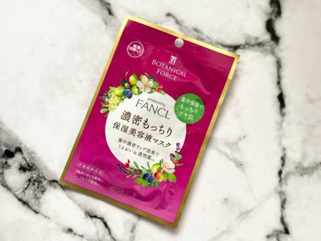 エレガントな見た目にも惹かれるファンケルの「濃密もっちり保湿美容液マスク」(税抜350円)