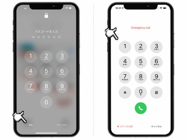 パスコード解除画面の左下にある「緊急」のテキストをタップすると電話の発信画面が表示される
