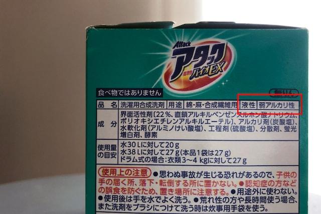 """""""普通""""の洗剤の代表格「アタック高活性バイオEX」(花王)の液性表示は弱アルカリ性"""