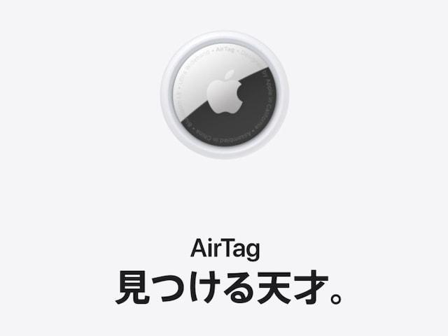 探しものが見つかる「AirTag(エアタグ)」