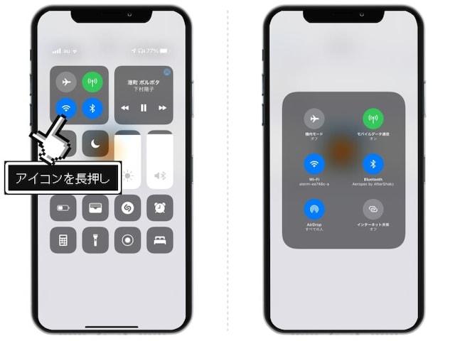 「Wi-Fi」や「Bluetooth」のアイコンを長押し
