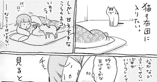 布団に入って暖まりたいけど、ぴっちり閉じられている……。そんなとき、犬と猫が取った行動が対照的すぎて面白い!