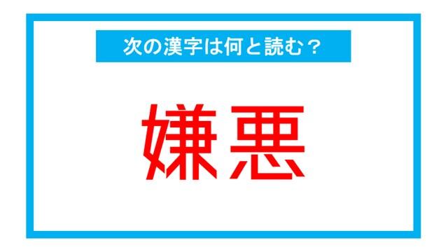 【読み間違いの多い漢字】「嫌悪」←この漢字、何と読む?(第152問)
