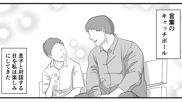 """「誰か助けて!」息子との """"対話""""を 楽しみにする父 上手に言葉を話せるようになり、言葉のキャッチボール実現かと思いきや…"""
