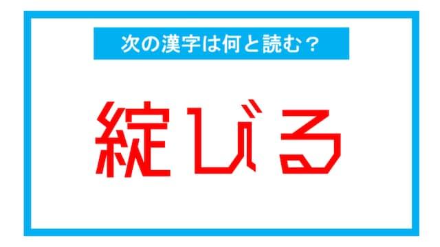 【漢検2級レベル】「綻びる」←この漢字、何と読む?(第161問)