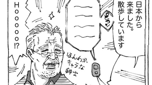 郊外のカフェで休んでいると現地の老人に絡まれ…音声翻訳機を使って会話をすると予想外の心境が露わに
