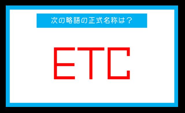 【実は略語だった身近な言葉】「ETC」←この略語、正式名称は?(第241問)