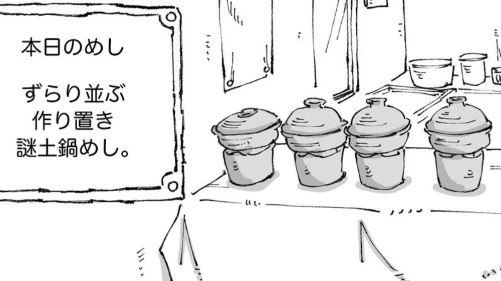 郊外の町で食堂に入ると、謎の土鍋めしがずらりと並んでいて…怪しいと思いきや、その理由を知って感動