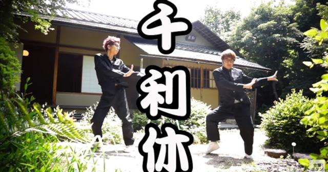 エグスプロージョンの踊る授業シリーズ『千利休』