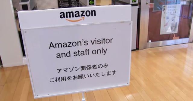 プライム会員でも入れない? amazonの社員食堂に潜入してみた!
