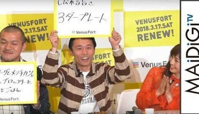 カミナリ・たくみが「格之進ハンバーグ」の新メニューを命名 「ヴィーナスフォート」リニューアルオープン記念イベント3