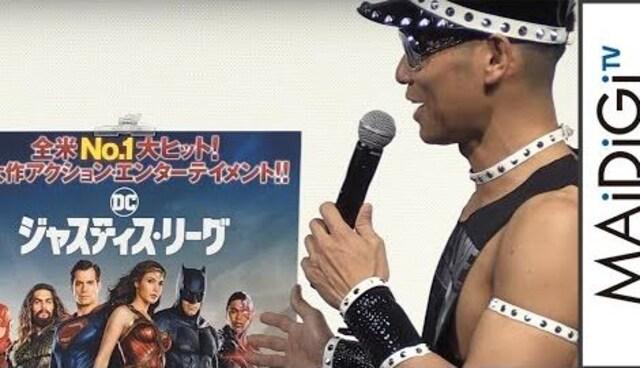 レイザーラモンHG、サイボーグの「裸が見たい」 映画「ジャスティス・リーグ」DVD発売記念イベント1