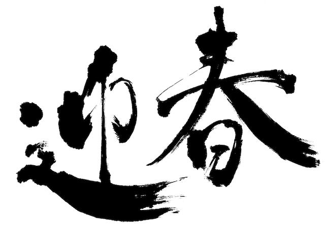迎春でひんしゅく!? 年賀状の「決まり文句」にも注意
