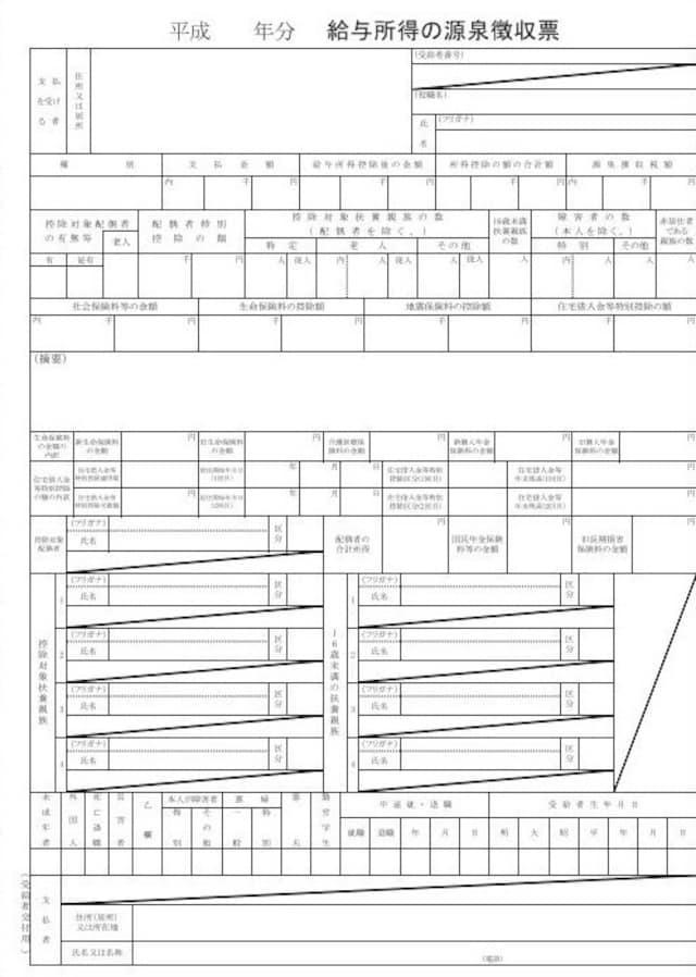 平成28年以降の源泉徴収票フォーマット(出典:国税庁ホームページ)