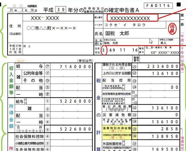 実際の申告書には×××欄にはマイナンバーを記載することとなります(出典:国税庁記載例より)