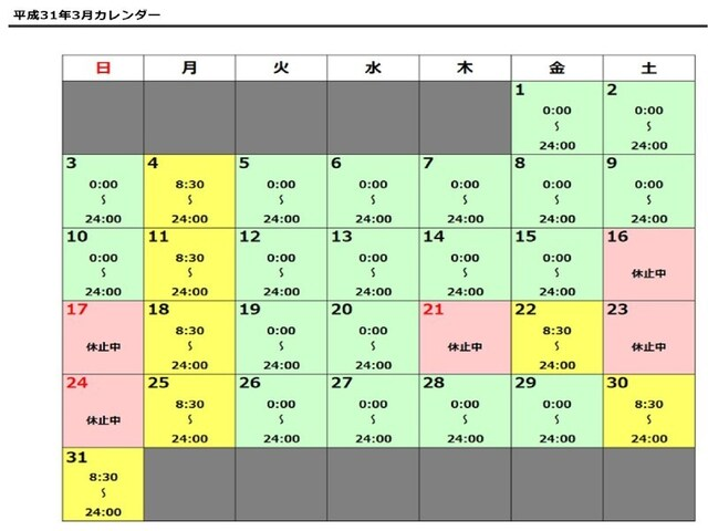 e-Tax利用可能時間(国税庁HPより)