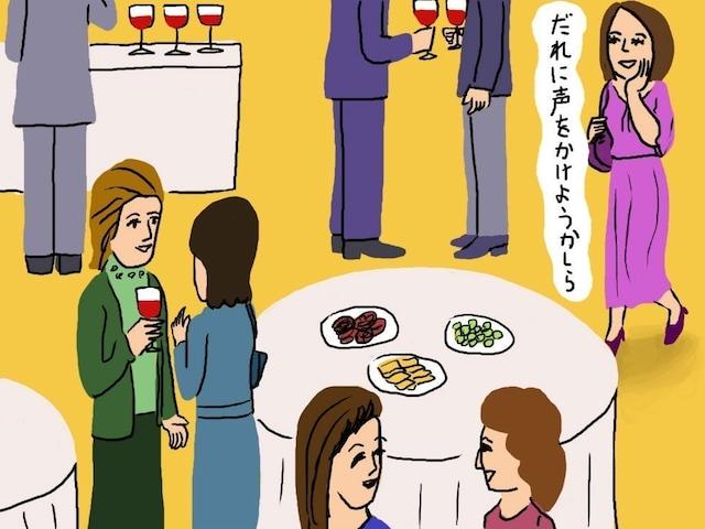 立食パーティーで、あなたはまず誰に声をかける?