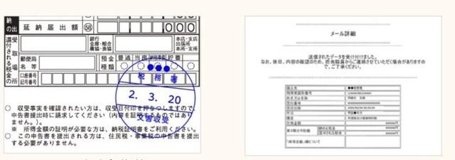 収受印のある確定申告書、e-taxの受信通知のイメージ図 (出典:中小企業庁 資料より)