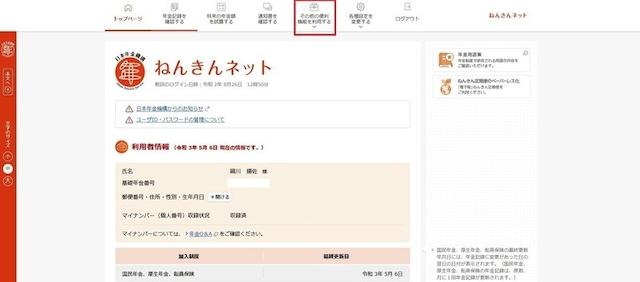 ねんきんネットのトップページ