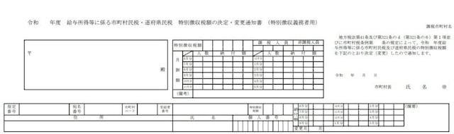 特別徴収税額の決定通知書(特別徴収義務者用)