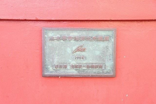 4番出入口の側面に取り付けられている銘板