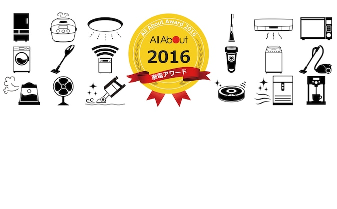 All About 家電アワード2016
