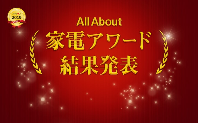 All About 家電アワード2019