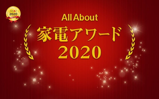 All About 家電アワード2020