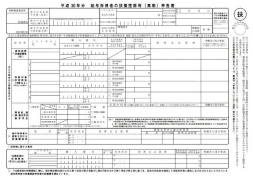 平成30年 扶養控除等(異動)申告書フォーマット (出典:国税庁資料より)