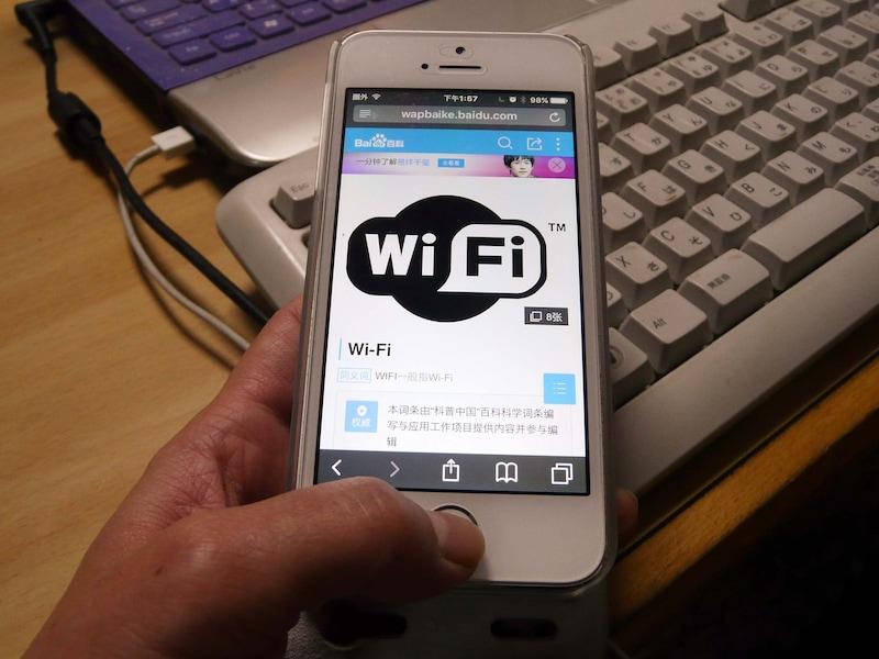 中国のインターネット・Wi-Fi・SIMカード事情