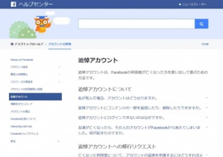 Facebookでは追悼アカウントに関するページも設けています