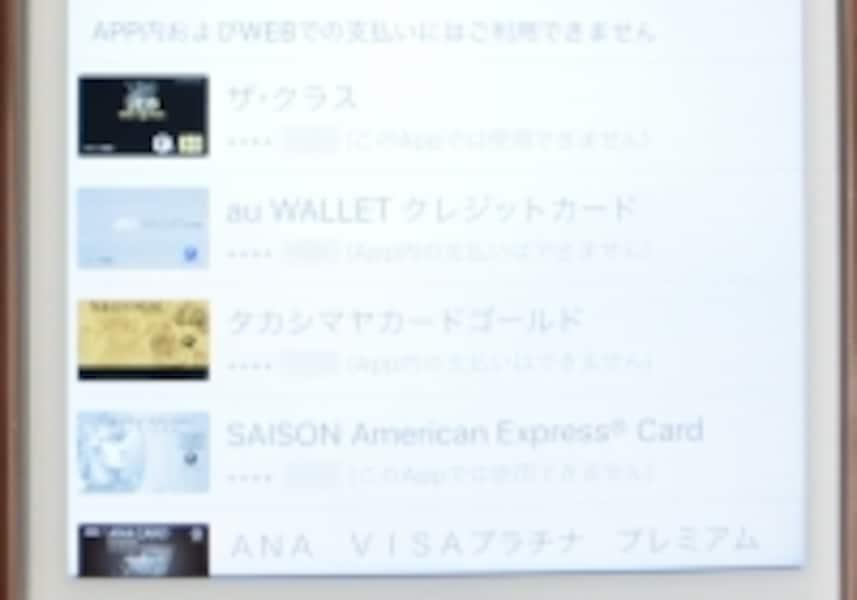 ネットショップでApplePayを利用できる国際ブランドは決まっている